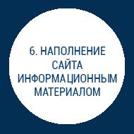Наполнение сайта информационным материалом